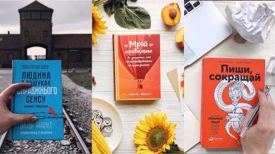С понедельника: Топ-5 книг для саморазвития, которые изменят твою жизнь