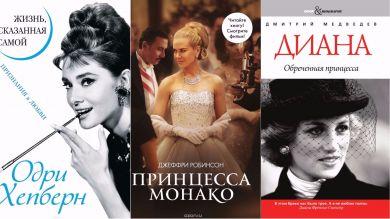 Вдохновляющие книги о великих женщинах, которые стоит прочесть