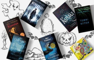 Жуткое чтиво к Хэллоуин: книги, от которых мороз по коже