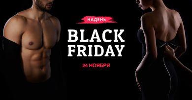 Black Friday на modnakasta.ua