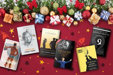 Порадуй его: какие книги подарить любимому на Новый год?