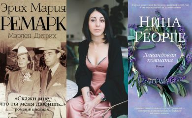 Opinion-лидер советует: книги, которые вдохновили писательницу Тамрико Шоли