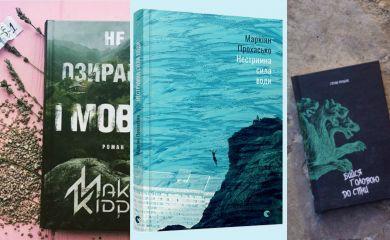 Wrote in Ukraine: книжные новинки, которые стоит прочитать