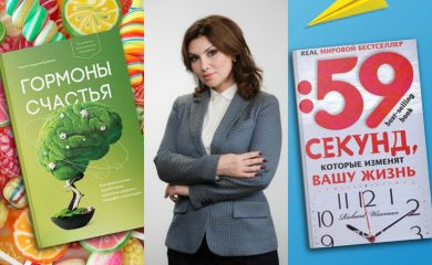 Opinion-лидер советует: книги, которые вдохновили love-коуча Оксану Шмид