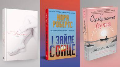 Нежное чтиво: Топ-5 новых женских романов, которые тебя растрогают