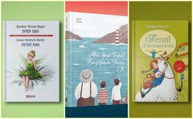 Впадаем в детство! Детские книги, от которых останутся в восторге и взрослые