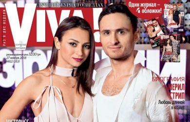 журнал viva!