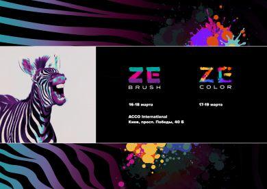ZeBrush и ZeColor