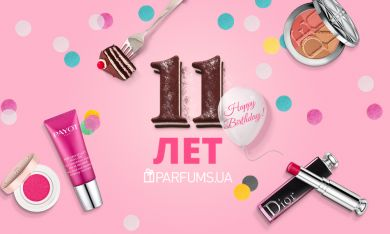 Parfums 11 лет