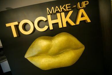 Вечеринка Makeup Tochka 2019
