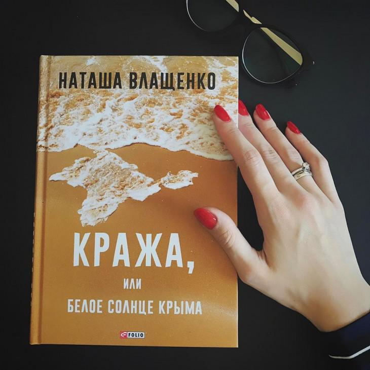 Кража, или Белое солнце Крыма (Наташа Влащенко) – издательство «Фолио»