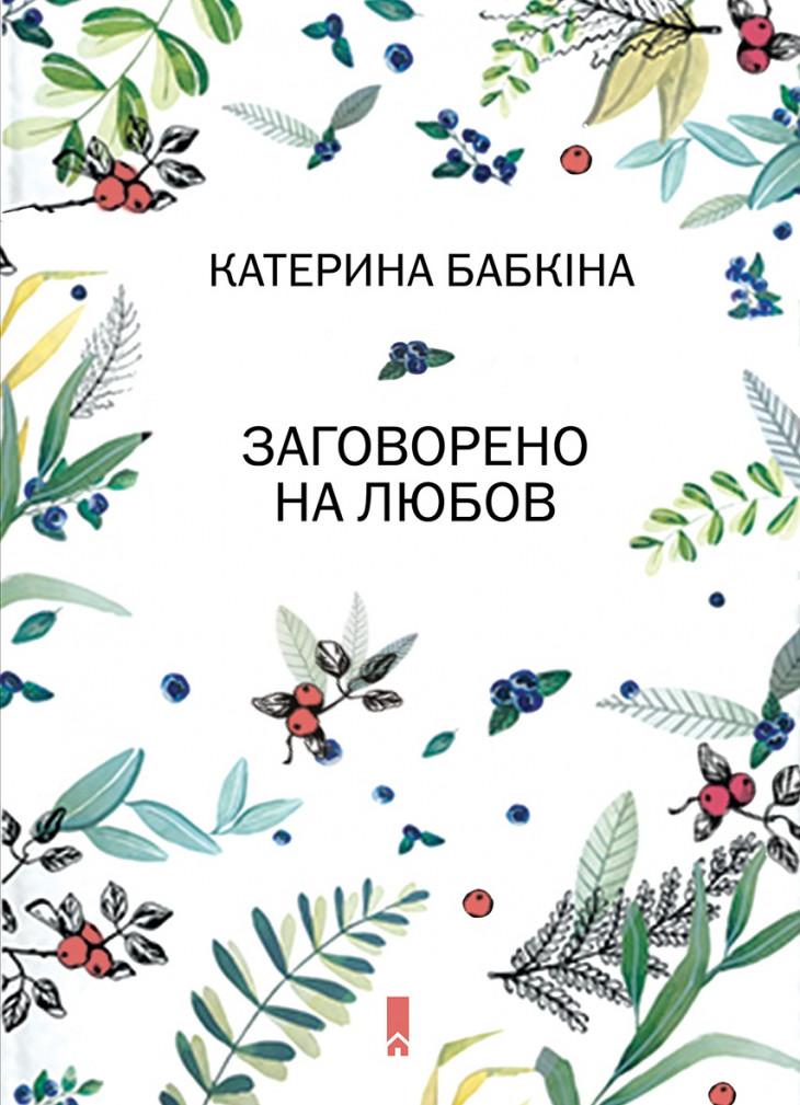 Заговорено на любовь (Катерина Бабкина) – издательство «Клуб семейного досуга»