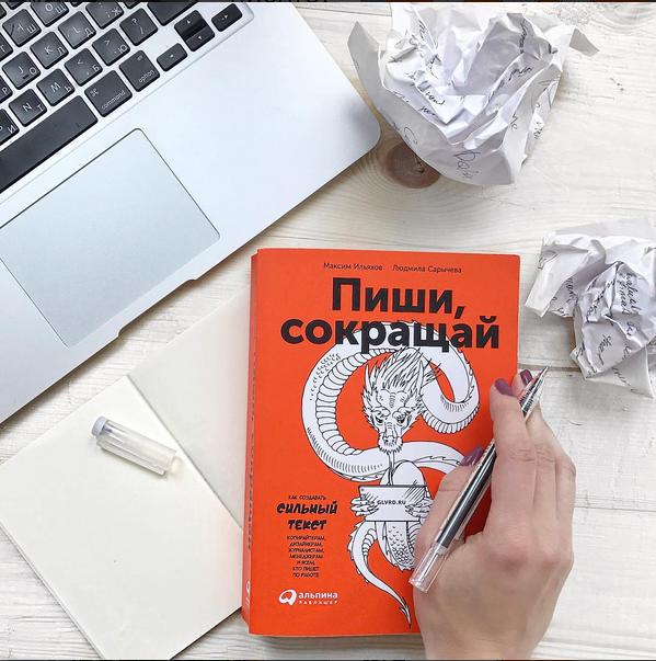 Пиши, сокращай книга содержание