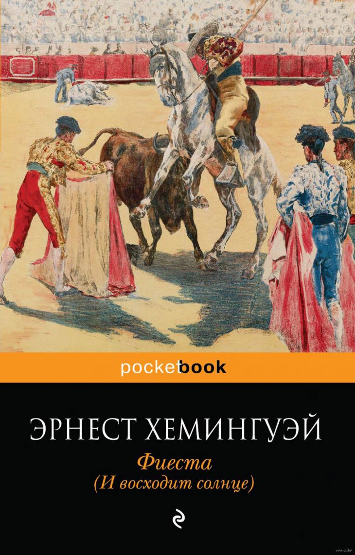 И восходит солнце (Фиеста) Эрнест Хемингуэй книга