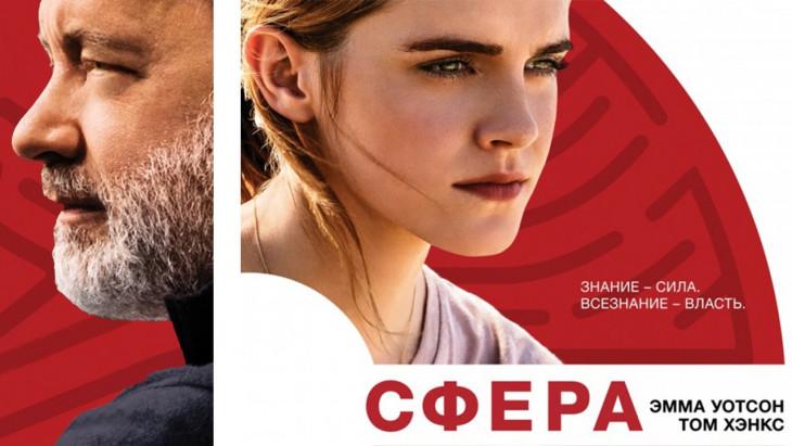 Сфера - Фильмы для девушек