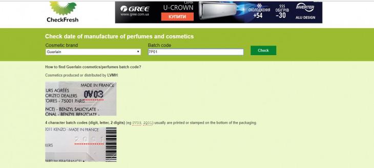 Батч код как проверить срок годности косметики