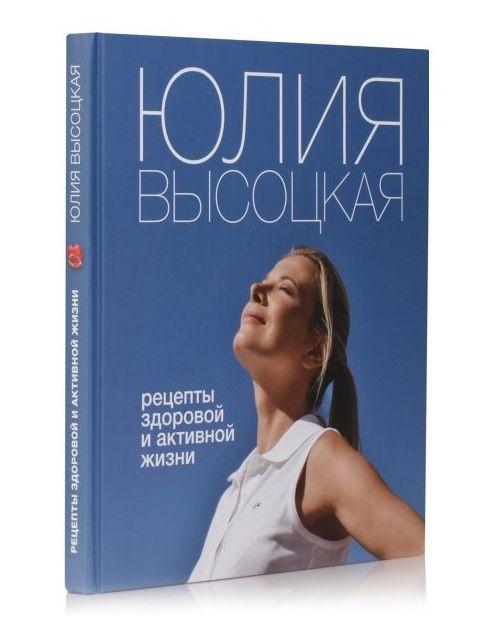 Рецепты здоровой и активной жизни высоцкая книга