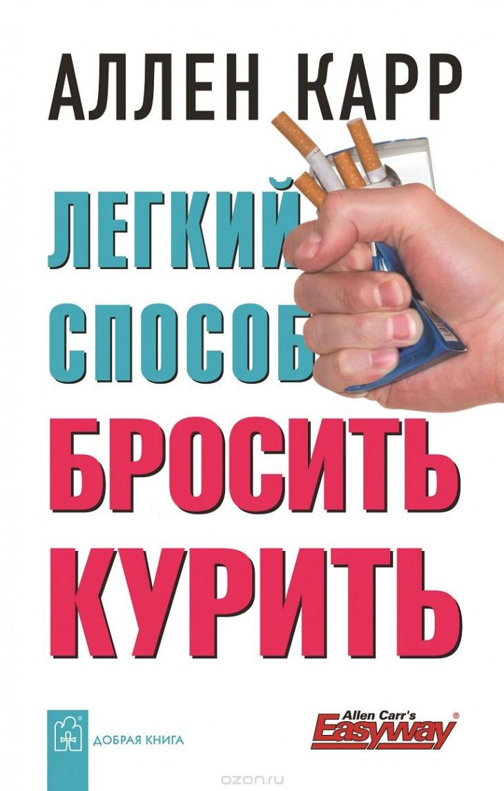 аллен карр легкий способ похудеть читать