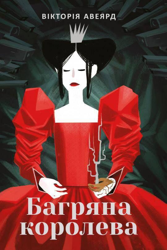 Багряна королева ВикторииАвеярд книга фэнтези