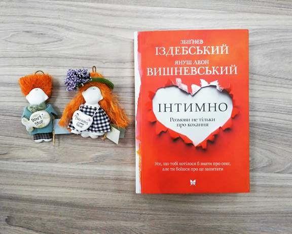 Интимно, ЗбигневИздебский, Януш Леон Вишневский