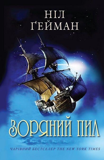 «Звездная пыль» Нил Гейман книга фантастика