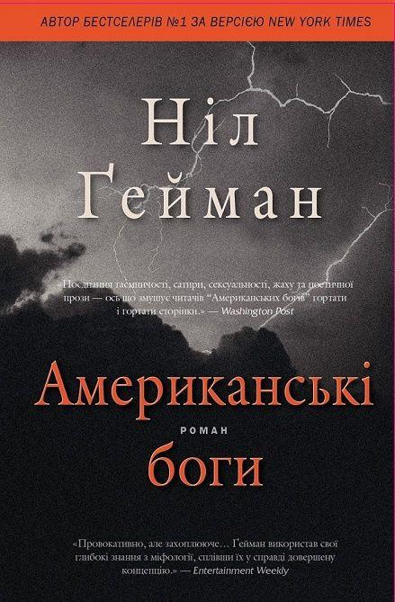 Нил Гейман Американские боги фантастика