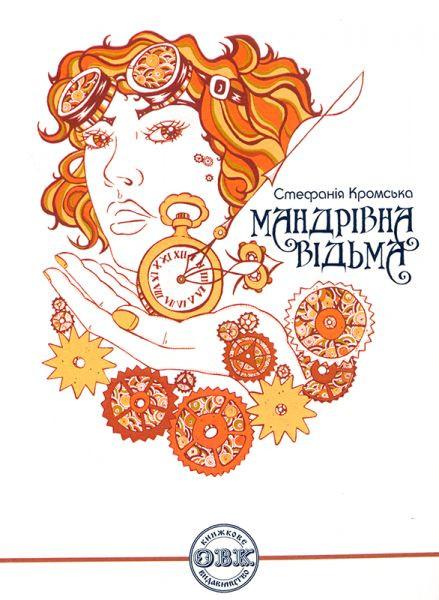 СтефаніяКромська «Мандрівнавідьма» книга