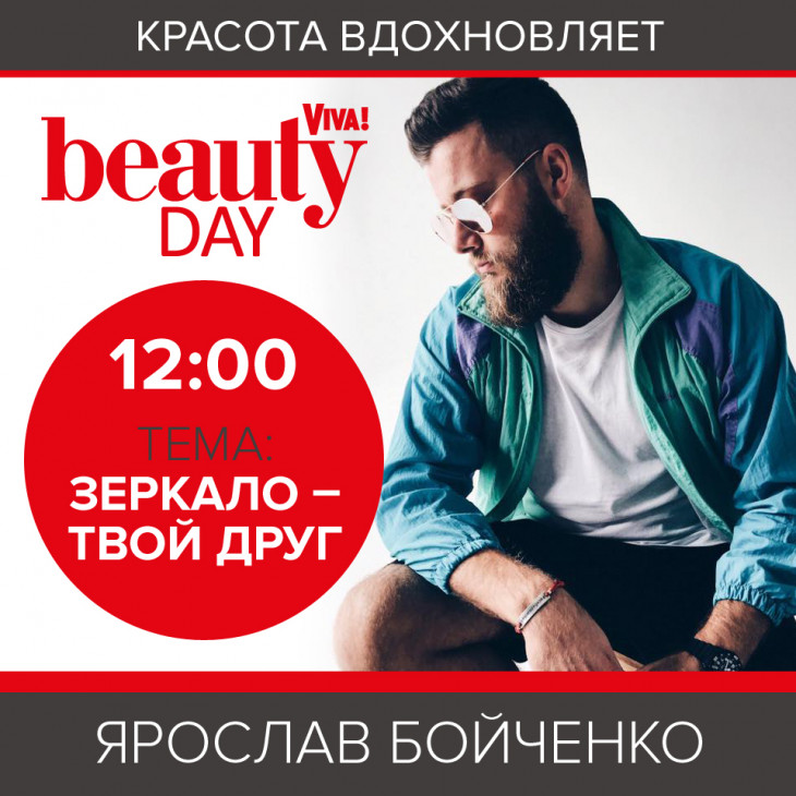 Viva! Beauty Day