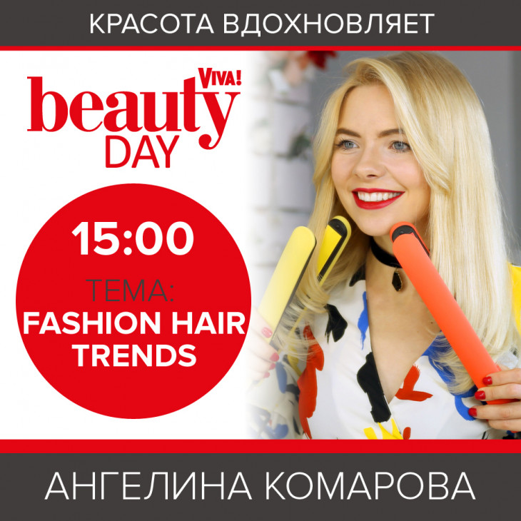 Viva! Beauty Day Ангелина Комарова