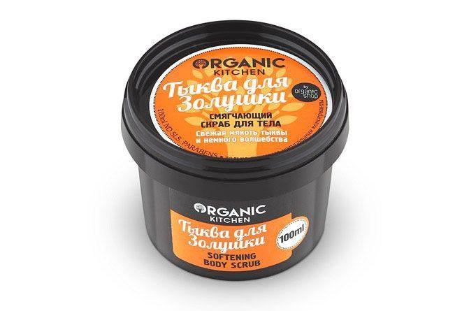 Смягчающий скраб для тела «Тыква для Золушки» от Organic Shop