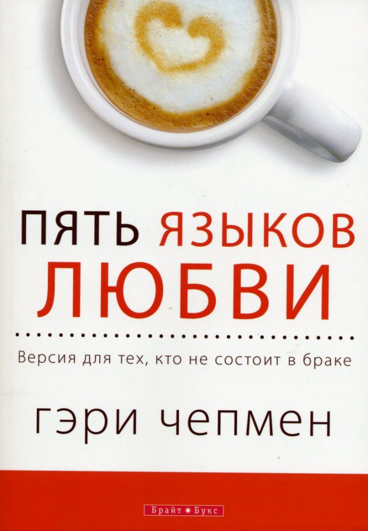 Пять языков любви,БрайтБукс