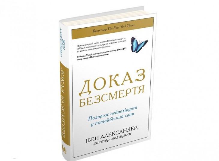 жизнь после жизни книга маринина 2 том