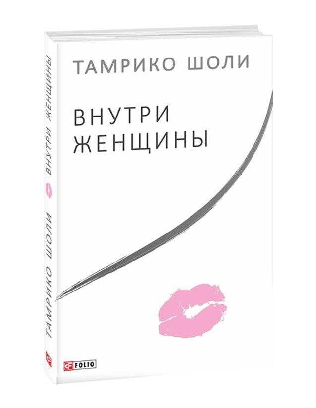 Внутри женщины,ТамрикоШоли