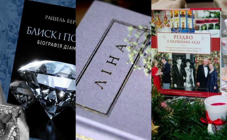 Книги в подарок девушке на Новый год 2018