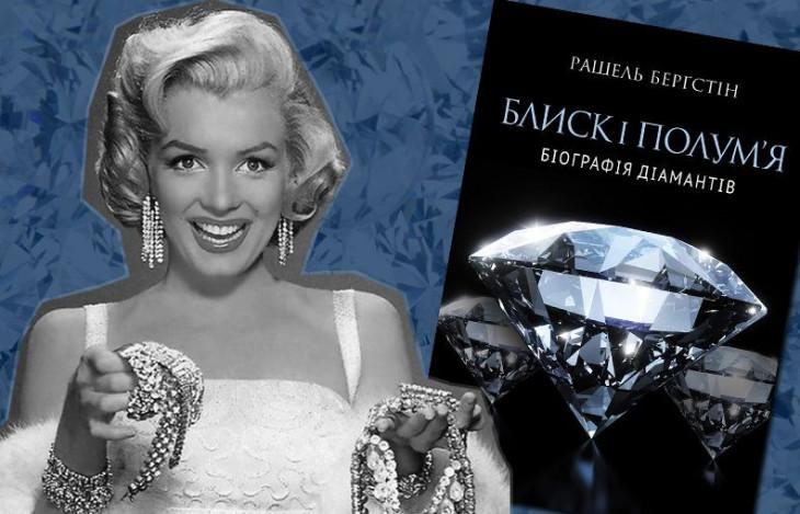 Блеск и пламя Биография диамантов