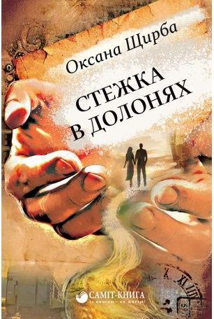Стежка вДолонях, Оксана Щирба