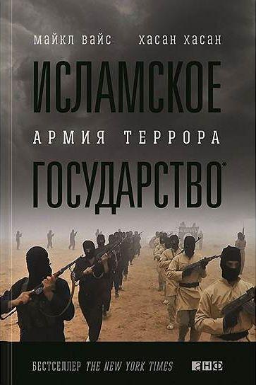 Исламское государство. Армия террора, Майкл Вайс иХасан Хасан