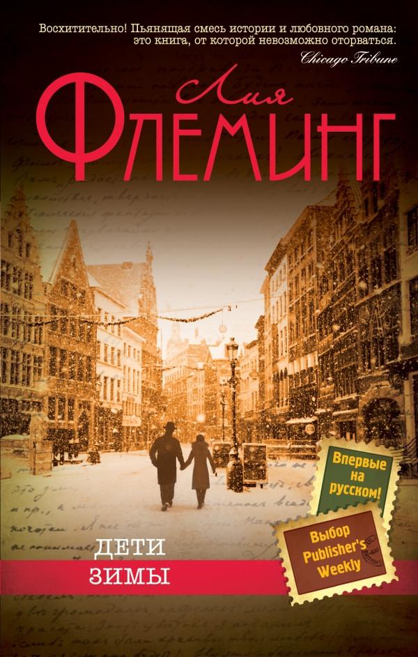 топ книг для зимних каникул