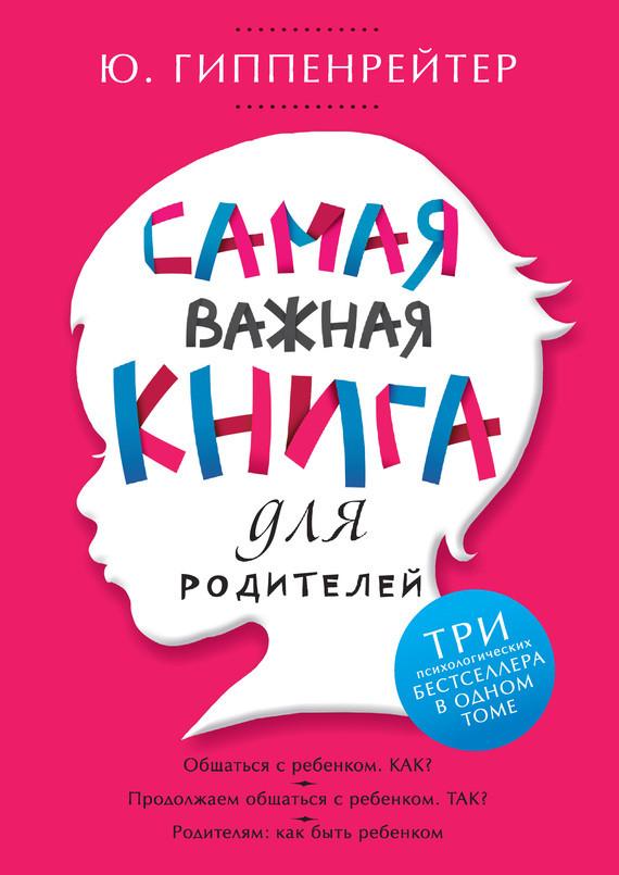 Самая важная книга для родителей, ЮлияГиппенрейтер