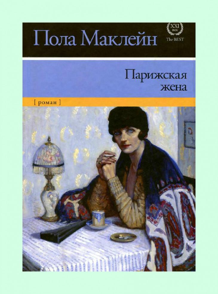 Парижская жена Пола Маклейн