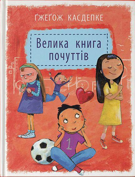 Велика книгапочуттів,ГжегожКасдепке