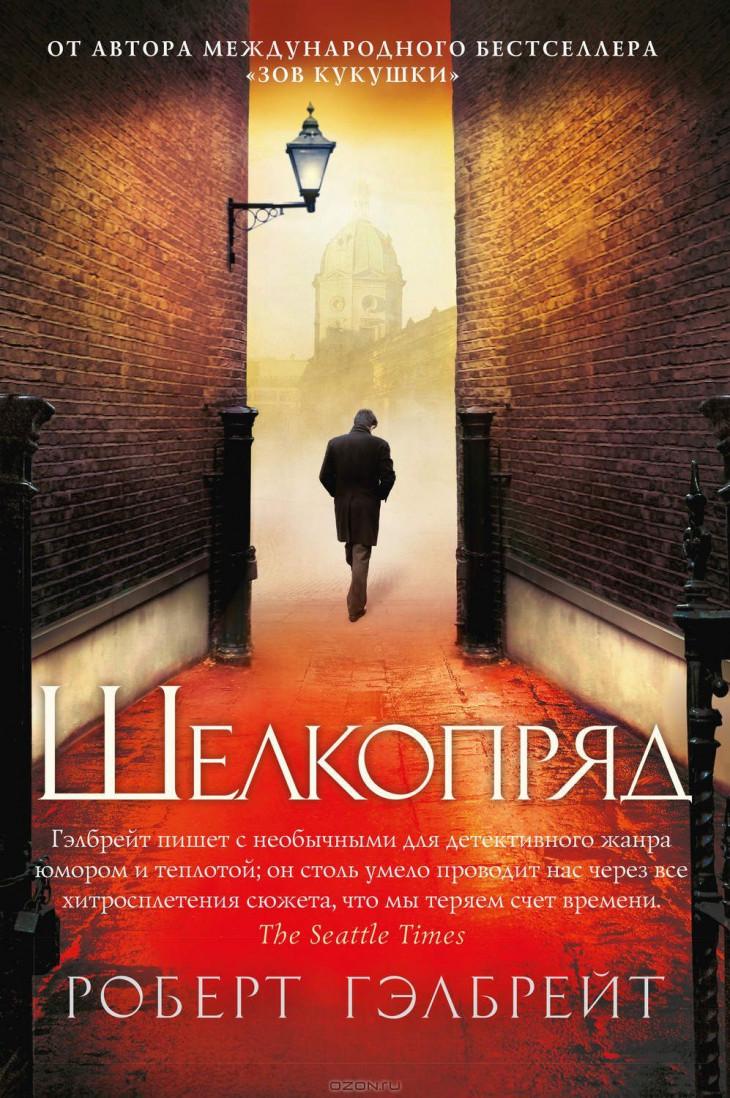 лучшие детективы книги