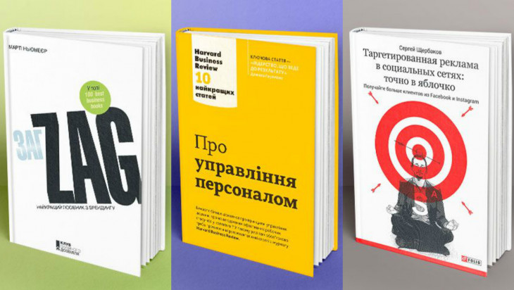 Книги для саморазвития, бизнес книги