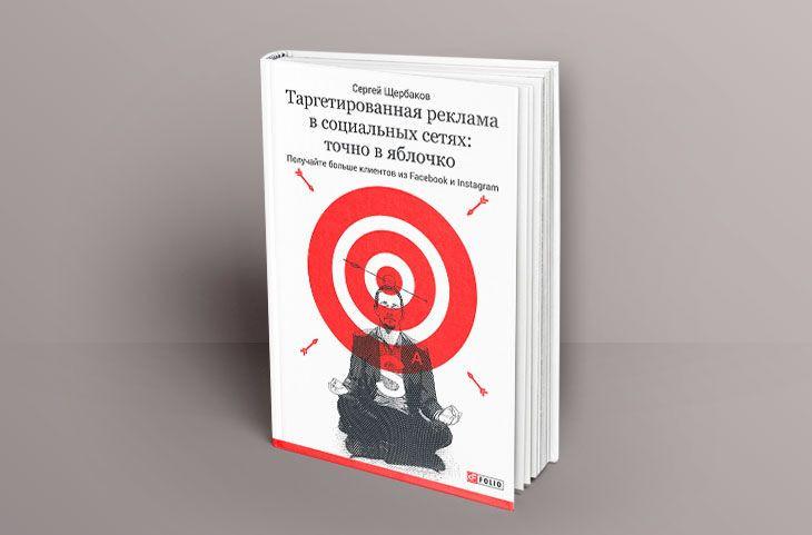 «Таргетинговая реклама в социальных сетях: точно в яблочко», Сергей Щербаков