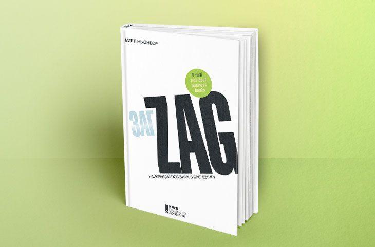 «ZAG. Найкращий посібник з маркетингу», Марті Ньюмеєр