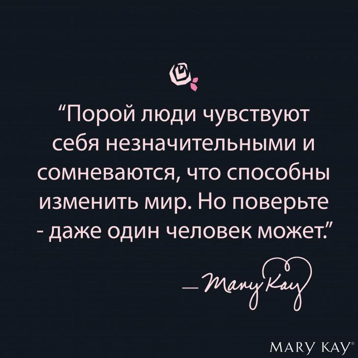 цитаты мэри кэй эш
