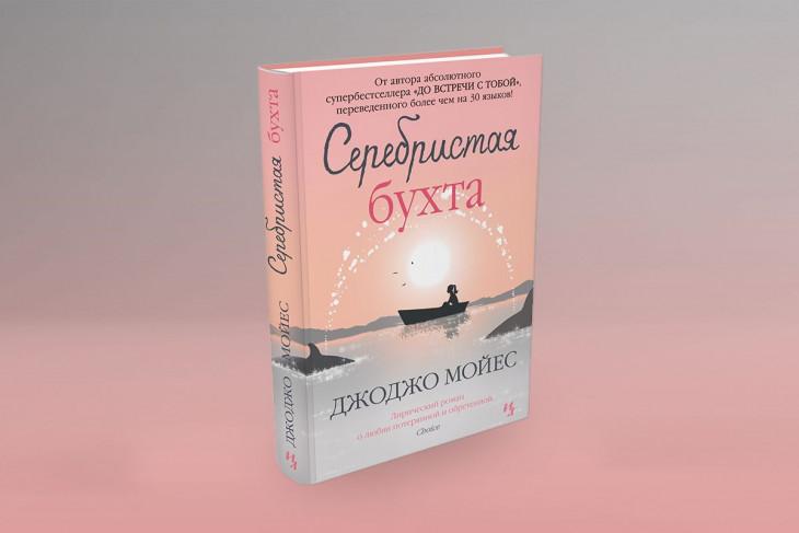 Серебристая бухта Джоджо Мойес