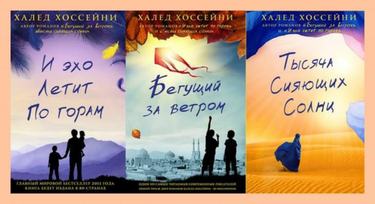 Халед Хосейни книги