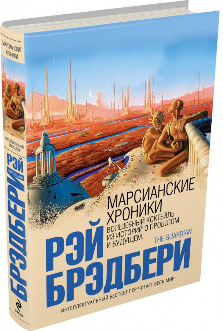 научная фантастика книги брэдбери