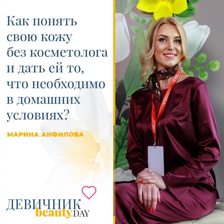 Марина Анфилова